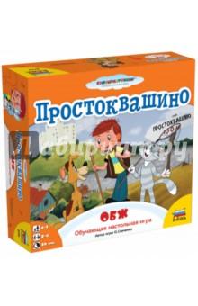 Настольная игра Простоквашино. ОБЖ (8779) спайс в челябинске адрес