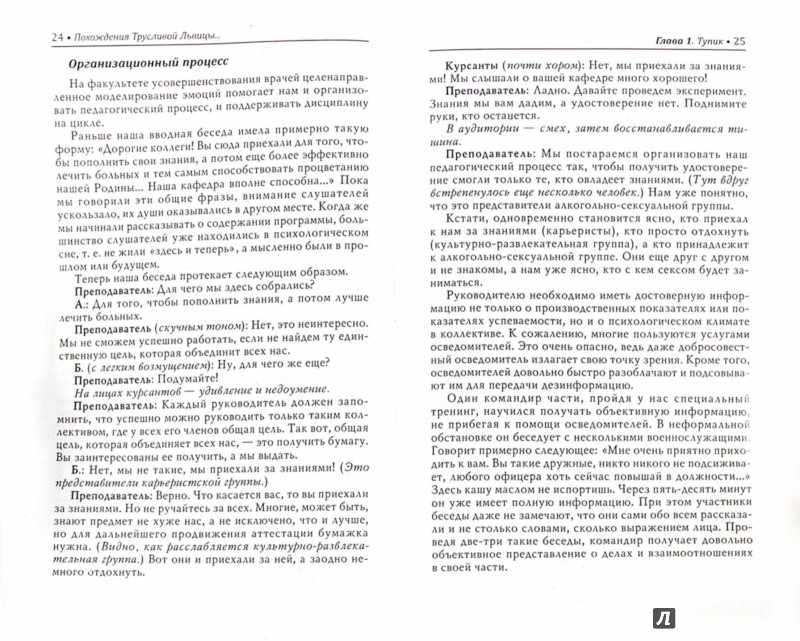 Иллюстрация 1 из 13 для Похождения Трусливой Львицы, или Искусство жить, которому можно научиться - Литвак, Черная | Лабиринт - книги. Источник: Лабиринт