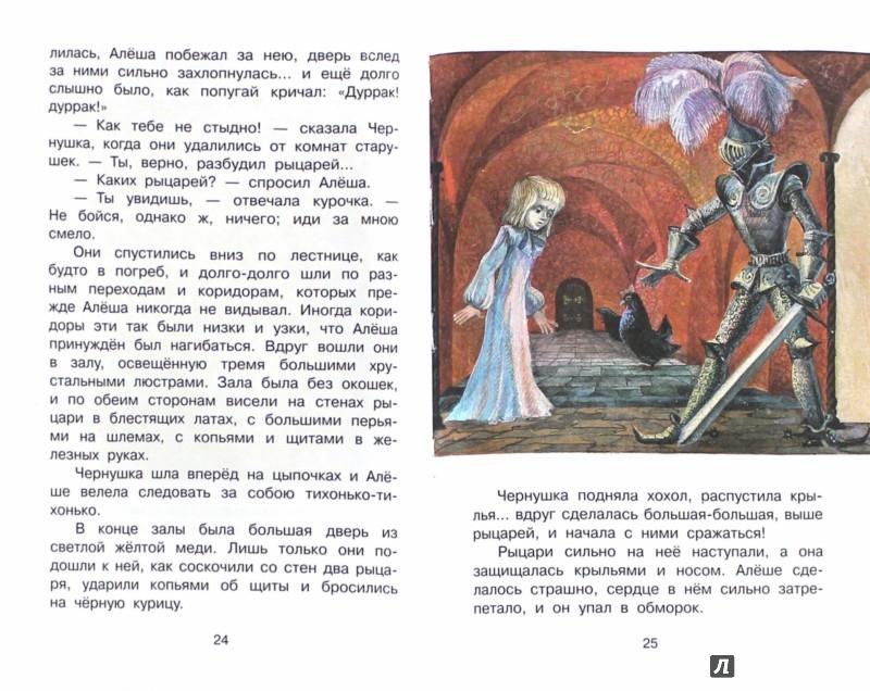 Иллюстрация 1 из 8 для Чёрная курица, или Подземные жители - Антоний Погорельский | Лабиринт - книги. Источник: Лабиринт