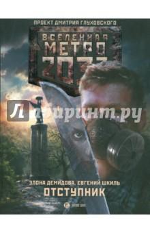 Метро 2033. Отступник сергей семенов метро 2033 о чем молчат выжившие сборник