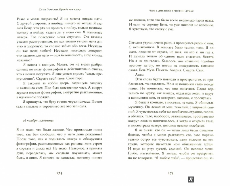 Иллюстрация 1 из 22 для Прежде чем я усну - С.Дж. Уотсон | Лабиринт - книги. Источник: Лабиринт