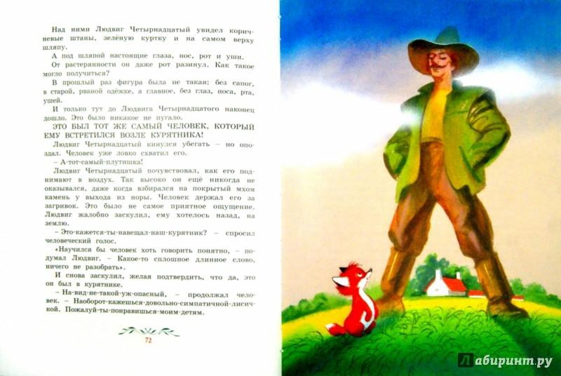 Иллюстрация 1 из 85 для Людвиг Четырнадцатый и Тутта Карлссон - Ян-Олаф Экхольм | Лабиринт - книги. Источник: Лабиринт