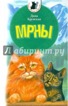 МРНЫ. Приключенческая повесть о реальных котах