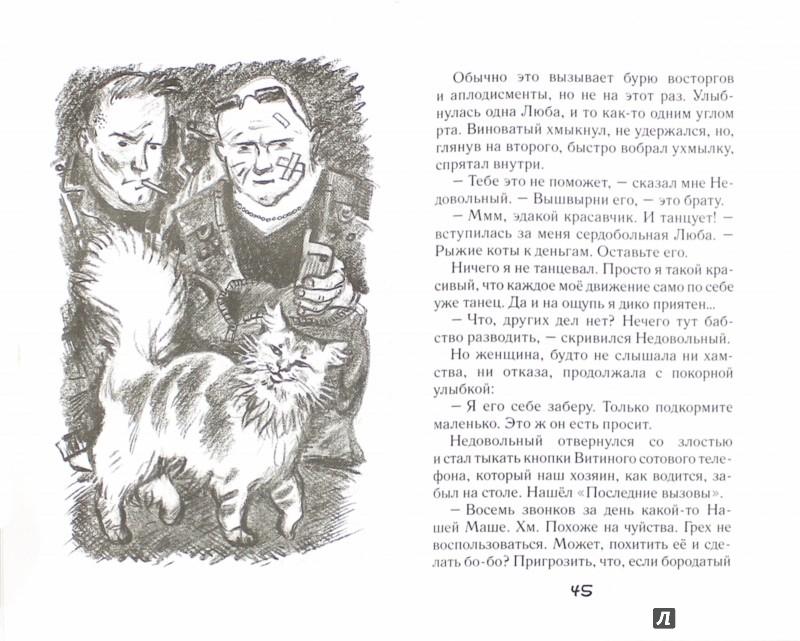 Иллюстрация 1 из 7 для МРНЫ. Приключенческая повесть о реальных котах - Дина Крупская | Лабиринт - книги. Источник: Лабиринт