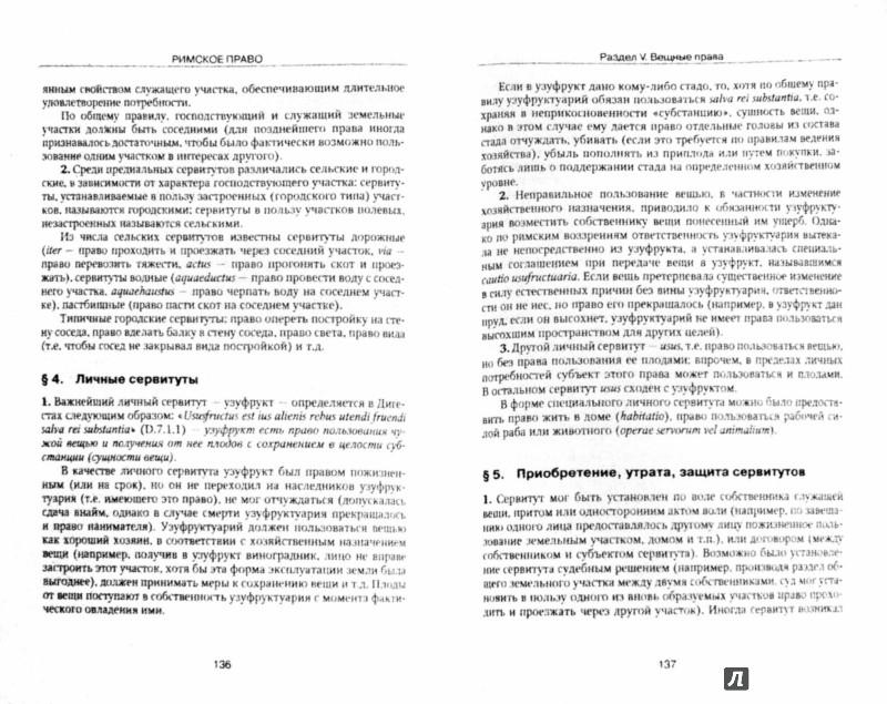 Иллюстрация 1 из 16 для Римское право. Учебник (+CD) - Иван Новицкий | Лабиринт - книги. Источник: Лабиринт