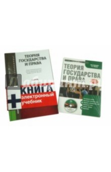 Теория государства и права. Учебник для бакалавров (+CD) аудит теория и практика учебник для бакалавров cd