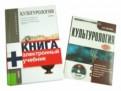 Культурология. Учебник (+CD)