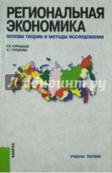 Региональная экономика .Основы теории и методы исследования