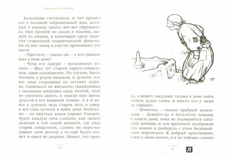 Иллюстрация 1 из 50 для Легенды Альгамбры - Вашингтон Ирвинг | Лабиринт - книги. Источник: Лабиринт
