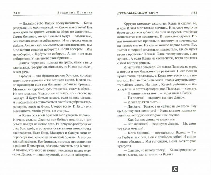 Иллюстрация 1 из 6 для Неуправляемый таран - Владимир Колычев | Лабиринт - книги. Источник: Лабиринт