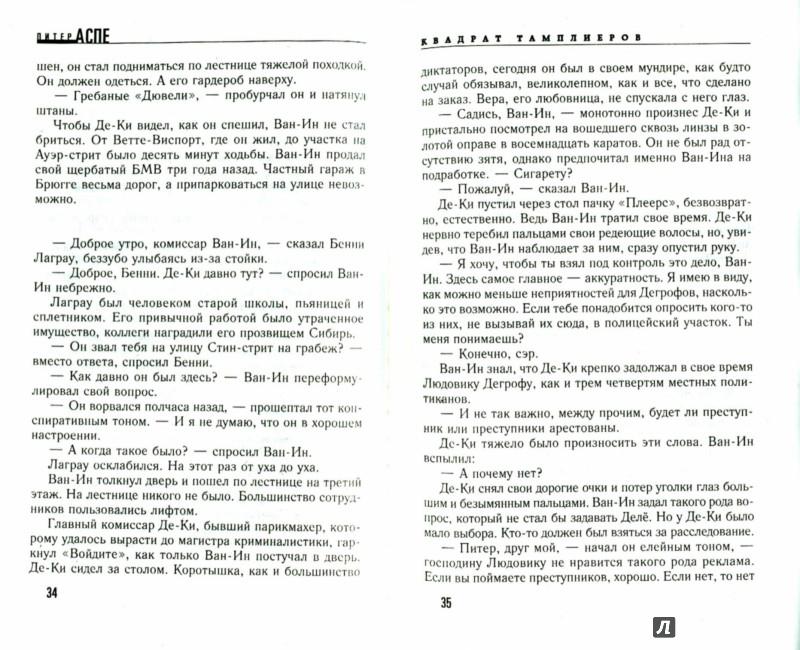 Иллюстрация 1 из 5 для Квадрат тамплиеров - Питер Аспе | Лабиринт - книги. Источник: Лабиринт