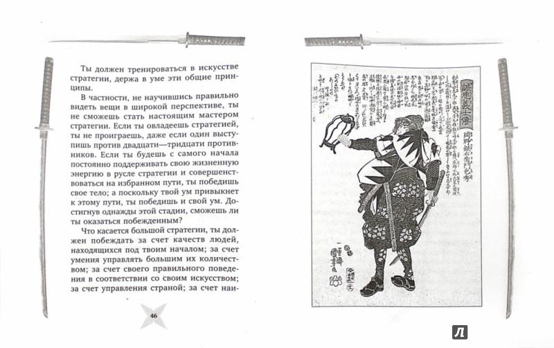 Иллюстрация 1 из 13 для Книга пяти колец. Горин-но сё. Путь стратегии - Миямото Мусаси | Лабиринт - книги. Источник: Лабиринт