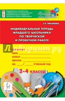 Индивидуальная тетрадь младшего школьника по творческой и проектной работе. 2-4 классы