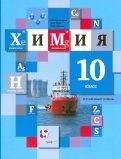 Химия. 10 класс. Учебник. Углубленный уровень. ФГОС