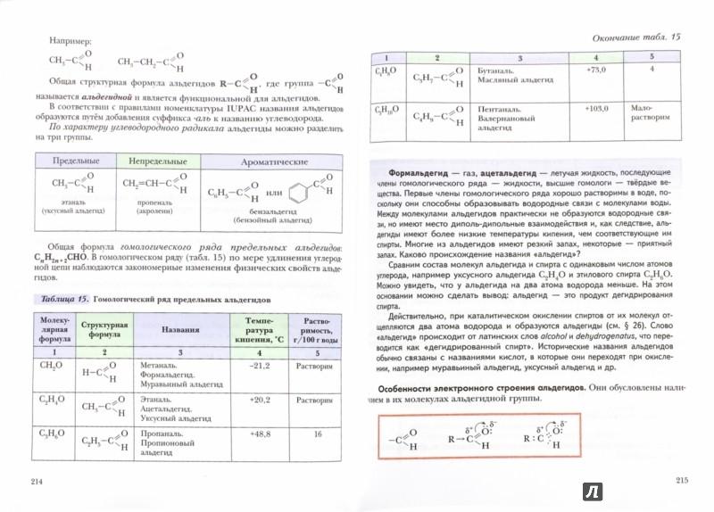 Иллюстрация 1 из 14 для Химия. 10 класс. Учебник. Углубленный уровень. ФГОС - Кузнецова, Титова, Гара | Лабиринт - книги. Источник: Лабиринт