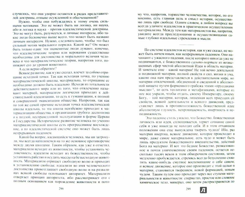Иллюстрация 1 из 29 для Государственность и анархия - Михаил Бакунин | Лабиринт - книги. Источник: Лабиринт