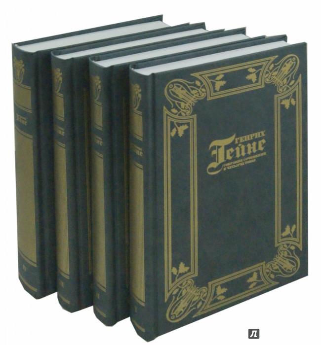 Иллюстрация 1 из 8 для Собрание сочинений в 4-х томах - Генрих Гейне | Лабиринт - книги. Источник: Лабиринт