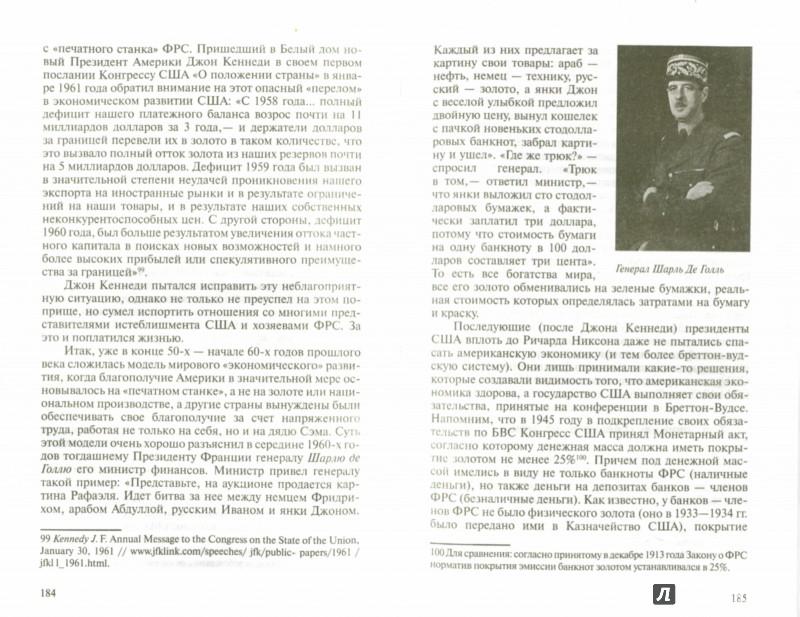 Иллюстрация 1 из 6 для Бреттон-Вудс: ключевое событие новейшей финансовой истории - Валентин Катасонов | Лабиринт - книги. Источник: Лабиринт