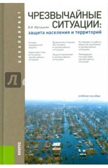 Чрезвычайные ситуации: защита населения и территорий. Учебное пособие