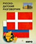 Русско-датский разговорник