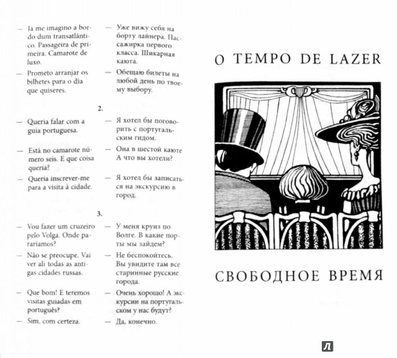 Иллюстрация 1 из 6 для Португальский язык. Разговорный в диалогах - Вадим Копыл | Лабиринт - книги. Источник: Лабиринт