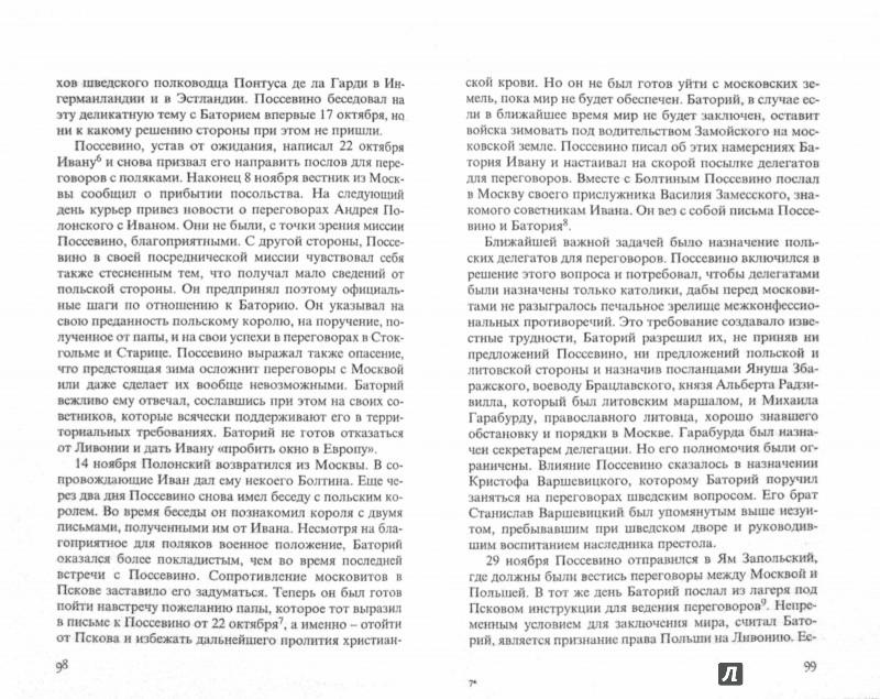 Иллюстрация 1 из 7 для Иван Грозный и иезуиты: миссия Антонио Поссевино в Москве | Лабиринт - книги. Источник: Лабиринт