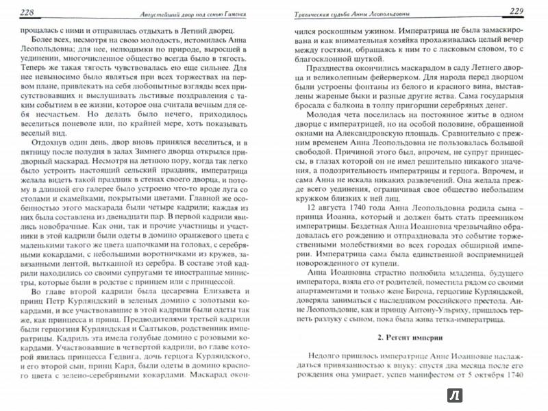 Иллюстрация 1 из 7 для Августейший двор под сенью Гименея - Александр Манько | Лабиринт - книги. Источник: Лабиринт