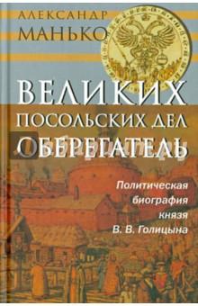 Великих посольских дел оберегатель. Политическая биография князя В. В. Голицына
