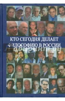 Кто сегодня делает философию в России. Том II