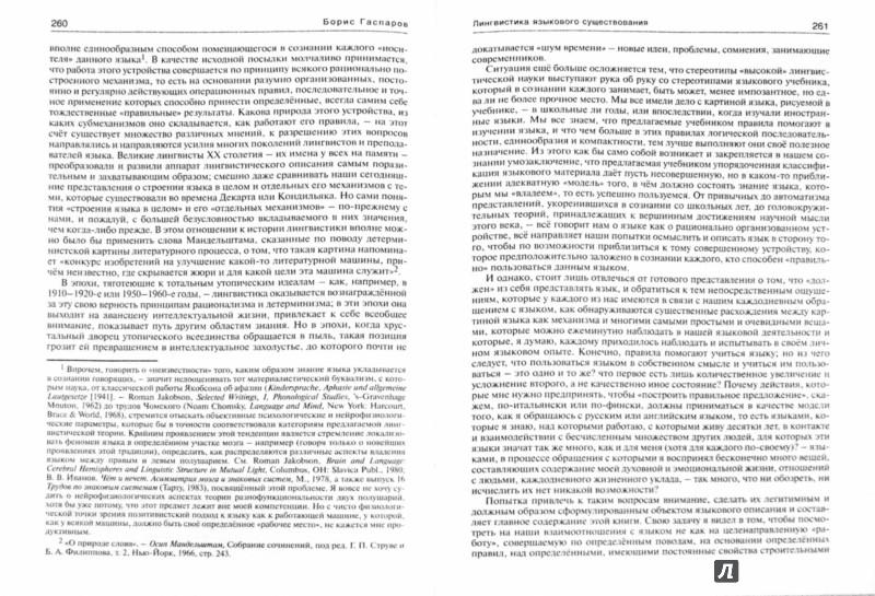 Иллюстрация 1 из 6 для Кто сегодня делает философию в России. Том II - Алексей Нилогов | Лабиринт - книги. Источник: Лабиринт