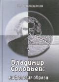 Владимир Соловьев. Мифология образа