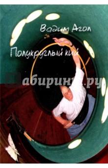 Агол Вадим » Полукруглый кий