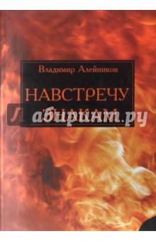 Алейников Владимир Дмитриевич » Навстречу знакам. Стихи