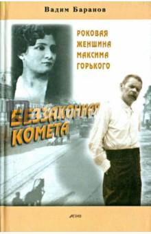 Беззаконная комета: Роковая женщина М.Горького