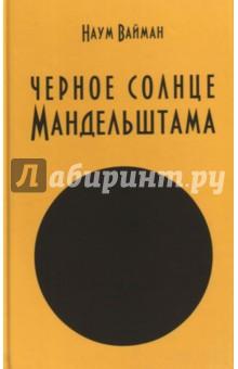 Черное солнце Мандельштама