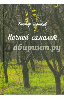 Горшков Виктор Матвеевич » Ночной самолёт. Стихи