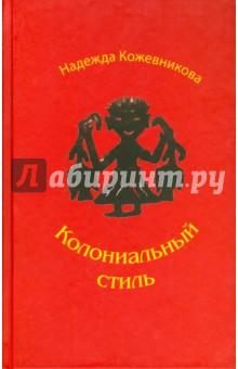 Колониальный стиль: Повести и рассказы первов м рассказы о русских ракетах книга 2