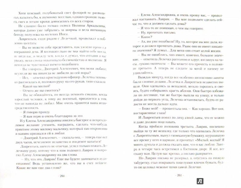 Иллюстрация 1 из 5 для Проза и эссеистика. В 3-х томах. Т.2 Проза 1912-1915 гг - Михаил Кузмин | Лабиринт - книги. Источник: Лабиринт