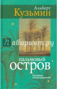 Кузьмин Альберт Васильевич » Пальмовый остров: сборник стихотворений