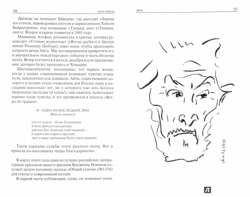 Иллюстрация 1 из 13 для Айги - Леон Робель | Лабиринт - книги. Источник: Лабиринт