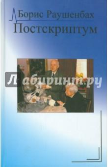 Постскриптум комлев и ковыль