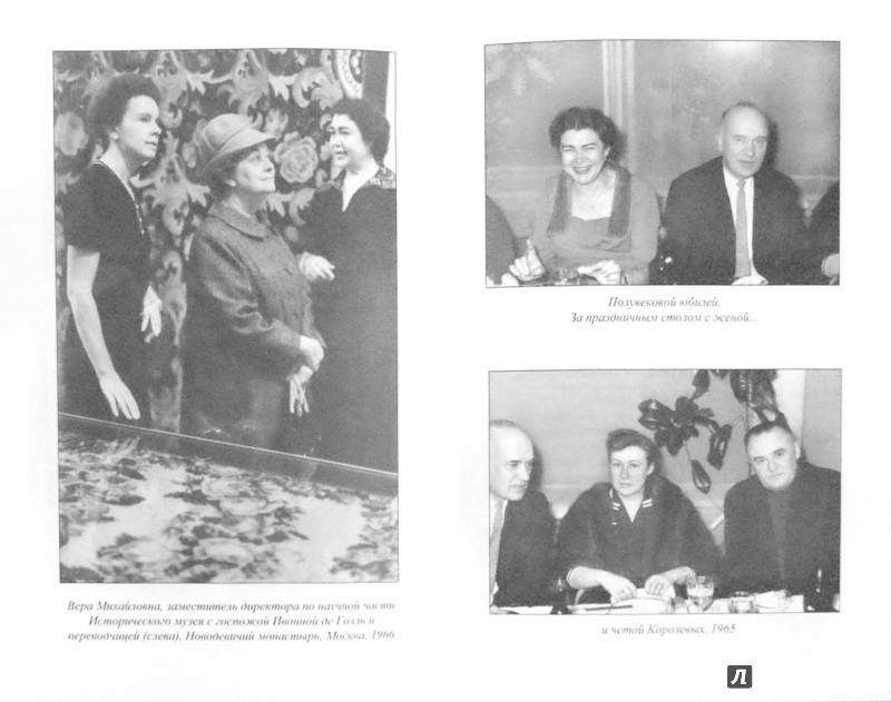 Иллюстрация 1 из 6 для Постскриптум - Борис Раушенбах   Лабиринт - книги. Источник: Лабиринт
