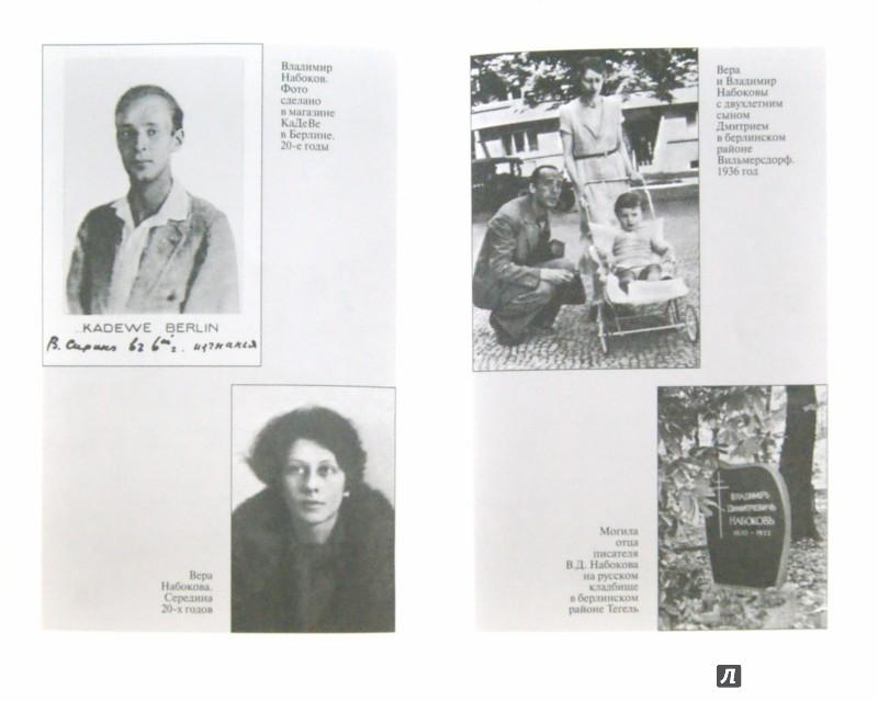 Иллюстрация 1 из 16 для Набоков в Берлине - Томас Урбан | Лабиринт - книги. Источник: Лабиринт