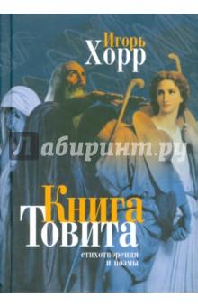 Книга Товита. Стихотворения и поэмы атаманенко и шпионское ревю