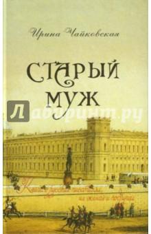 Старый муж. Книга о русских писателях, их женах и подругах