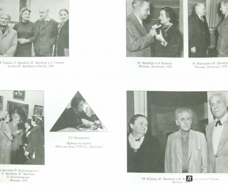 Иллюстрация 1 из 13 для Я слышу все… Почта Ильи Эренбурга, 1916-1967 | Лабиринт - книги. Источник: Лабиринт