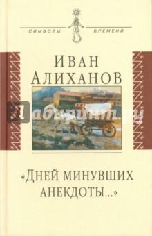 """""""Дней минувших анекдоты…"""""""