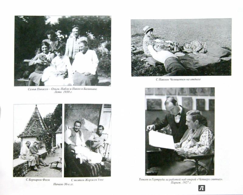 Иллюстрация 1 из 7 для Жизнь и время Гертруды Стайн - Илья Брасс | Лабиринт - книги. Источник: Лабиринт