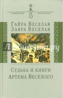 Судьба и книги Артема Веселого отзывы