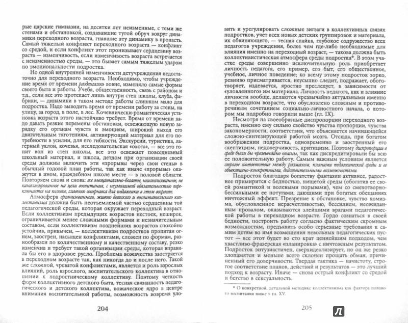 Иллюстрация 1 из 6 для Педология. Утопия и реальность - Арон Залкинд | Лабиринт - книги. Источник: Лабиринт